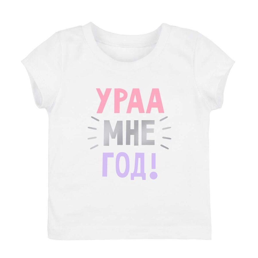 Meiteņu T krekls Dzimšanas dienai