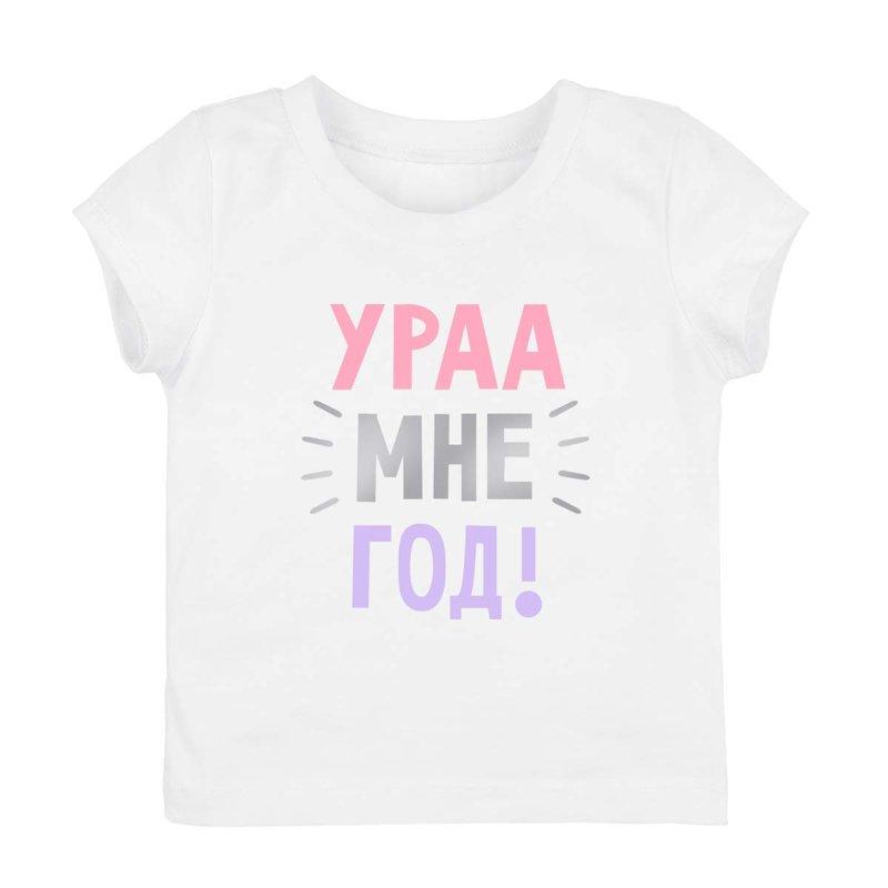 Meiteņu t-krekls УРРА МНЕ 1-3